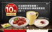 永和大王谷物豆浆系列第2杯半价