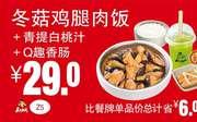真功夫瘦肉粉优惠券,2019年10月11月凭优惠券9元