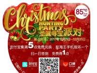 85度C购买2017圣诞支付宝购指定商品参加集点活动,5点免费兑换航海王指环扣
