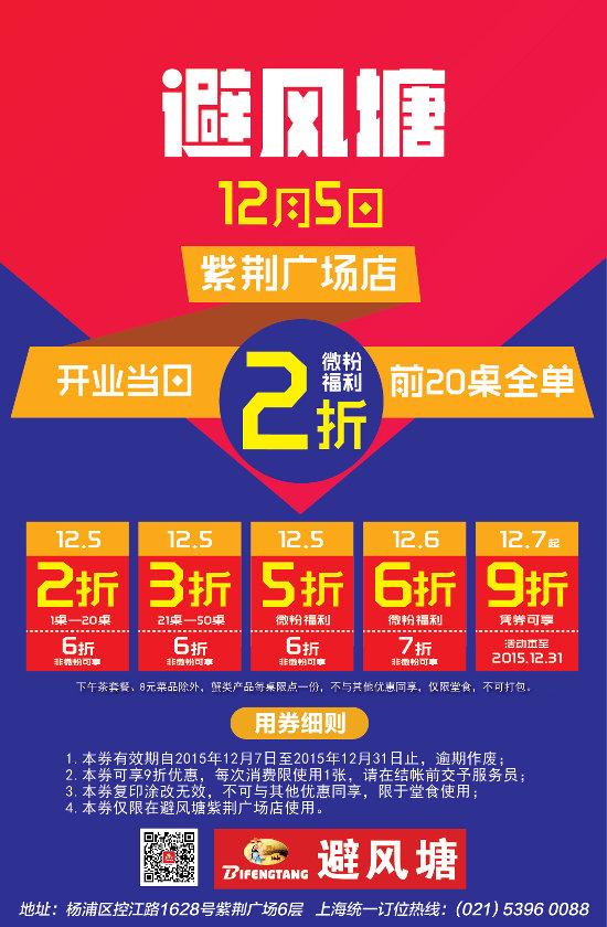 避风塘优惠券,上海避风塘紫荆广场店9折优惠券