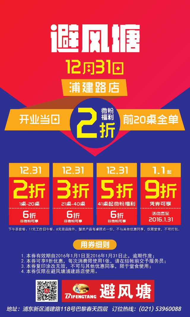 上海避风塘优惠券,浦建路店全单9折优惠券