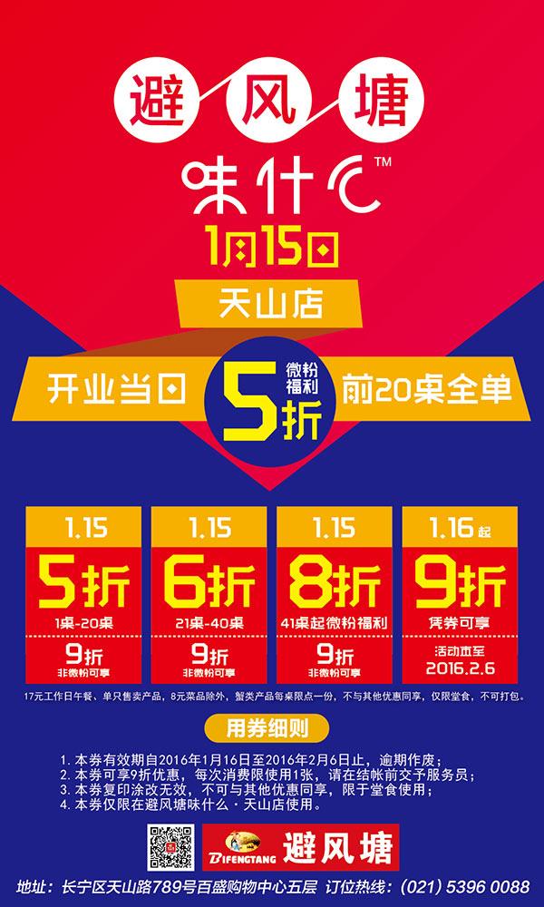 避风塘优惠券,上海避风塘味什么天山店全单9折优惠券