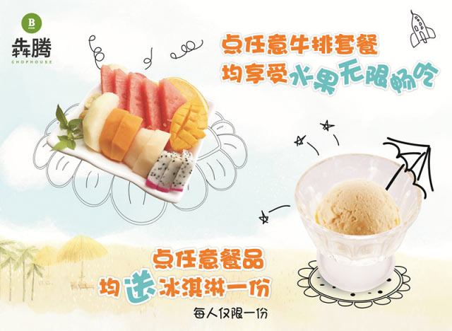 犇腾牛排优惠活动:任意牛排套餐享水果无限畅吃,任意餐品送冰淇淋