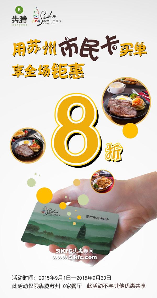 犇腾牛排优惠券,用苏州市民卡买单享全场8折优惠