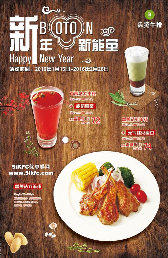 犇腾牛排新年香煎法式羊排套餐优惠价72元起