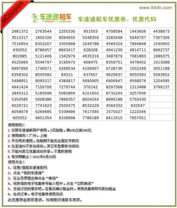 车速递租车优惠券2012年7月8月9月凭优惠代码享受满100减100(2日起租)