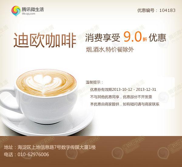 迪歐咖啡優惠券:北京迪歐咖啡2013年11月12月消費享9折優惠
