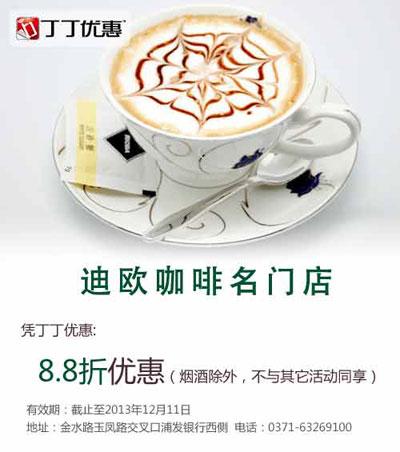 迪歐咖啡優惠券[鄭州名門店]:2013年8.8折優惠,煙酒除外