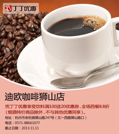 迪歐咖啡[杭州獅山店]:飲料滿100送20優惠券,全場西餐8.8折