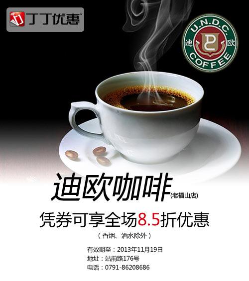 迪歐咖啡優惠券[南昌迪歐咖啡] :憑券享全場8.5折優惠