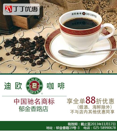 迪歐咖啡優惠券[南京迪歐咖啡]:全單88折優惠,煙酒海鮮除外