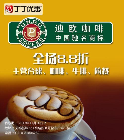 無錫迪歐咖啡優惠券:全場8.8折優惠