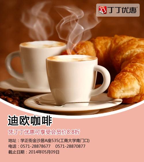 杭州迪歐咖啡優惠券:憑券享受會員價8.8折優惠