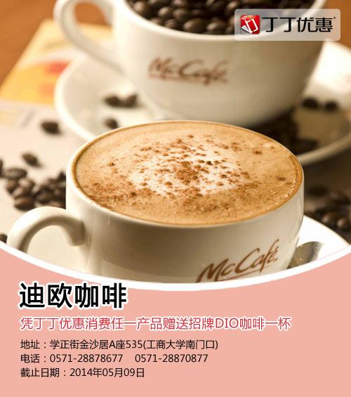 杭州迪歐咖啡優惠券:憑券消費送招牌Dio咖啡1杯