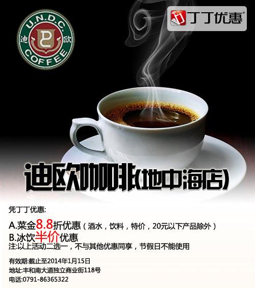 迪歐咖啡優惠券:南昌地中海店憑券享88折優惠,冰飲半價優惠