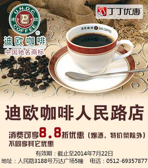 迪歐咖啡優惠券:蘇州迪歐咖啡人民路店消費可享8.8折優惠