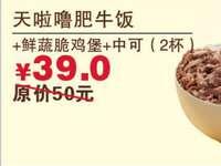 重庆德克士 天啦噜肥牛饭+鲜蔬脆鸡堡+中可乐(2杯) 2017年10月11月凭德克士优惠券尝鲜价39元
