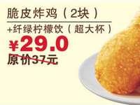 重庆德克士 脆皮炸鸡2块+纤绿柠檬饮(超大杯) 2017年10月11月凭德克士优惠券尝鲜价29元