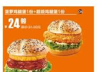 天津河北德克士 菠萝鸡腿堡+超级鸡腿堡 2017年10月凭德克士优惠券24元