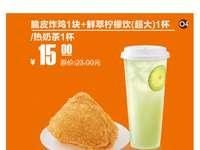 天津河北德克士 脆皮炸鸡1块+鲜萃柠檬饮(超大)/热奶茶 2017年10月凭德克士优惠券15元