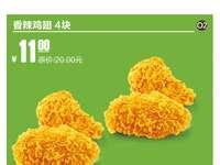天津河北德克士 香辣鸡翅4块 2017年10月凭德克士优惠券11元