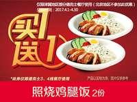 天津河北德克士(3、4线餐厅) 照烧鸡腿饭 2017年4月凭德克士优惠券买一送一