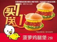 天津河北德克士 菠萝鸡腿堡 2017年3月凭德克士优惠券买一送一