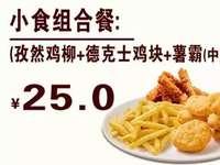 贵州德克士 小食组合餐(孜然鸡柳+德克士鸡块+中薯霸) 2017年3月凭德克士优惠券25元