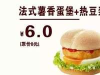 贵州德克士 早餐 法式薯香蛋堡+热豆浆 2017年3月凭德克士优惠券6元