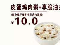 贵州德克士 早餐 皮蛋鸡肉粥+享脆油条 2017年3月凭德克士优惠券10元