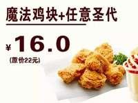 贵州德克士 魔法鸡块+任意圣代 2017年3月凭德克士优惠券16元