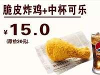 贵州德克士 脆皮炸鸡+中杯可乐 2017年3月凭德克士优惠券15元