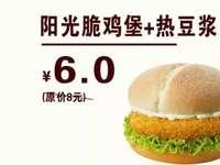 贵州德克士 早餐 阳光脆鸡堡+热豆浆 2017年3月凭德克士优惠券6元