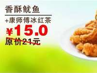 重庆德克士 香酥鱿鱼+康师傅冰红茶 2017年4月凭德克士优惠券15元