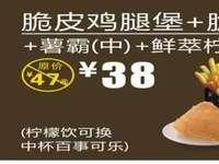 四川德克士 脆皮鸡腿堡+脆皮炸鸡+薯霸(中)+鲜萃柠檬饮 2017年4月凭德克士优惠券38元