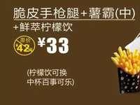 四川德克士 脆皮手枪腿+薯霸(中)+鲜萃柠檬饮 2017年4月凭德克士优惠券33元