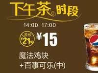 四川德克士 下午茶 魔法鸡块+百事可乐(中) 2017年4月凭德克士优惠券15元