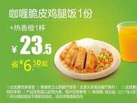 山西德克士 咖喱脆皮鸡腿饭+热香橙1杯 2017年4月凭德克士优惠券23.5元 省6.5元起