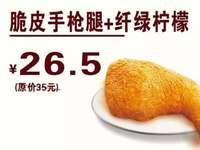 贵州德克士 脆皮手枪腿+纤绿柠檬 2017年4月5月凭德克士优惠券26.5元