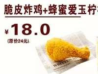 贵州德克士 脆皮炸鸡+蜂蜜爱玉柠檬 2017年4月5月凭德克士优惠券18元