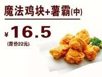 贵州德克士 魔法鸡块+薯霸(中) 2017年4月5月凭德克士优惠券16.5元