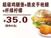 贵州德克士 超级鸡腿堡+脆皮手枪腿+纤绿柠檬 2017年4月5月凭德克士优惠券35元