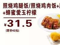 贵州德克士 照烧鸡腿饭/照烧鸡肉饭+脆皮炸鸡+蜂蜜爱玉柠檬 2017年4月5月凭德克士优惠券31.5元