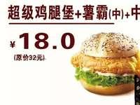 贵州德克士 超级鸡腿堡+薯霸(中)+中可乐 2017年4月5月凭德克士优惠券18元