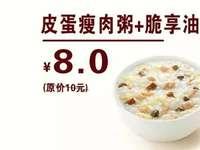 贵州德克士 早餐 皮蛋瘦肉粥+脆享油条 2017年4月5月凭德克士优惠券8元