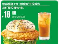 天津河北德克士 超级鸡腿堡+蜂蜜爱玉柠檬饮或纤绿柠檬饮 2017年4月凭德克士优惠券18元