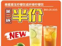 天津河北德克士 蜂蜜爱玉柠檬饮或纤绿柠檬饮 2017年4月凭德克士优惠券第二杯半价