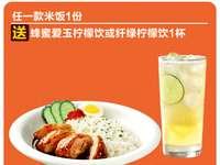 天津河北德克士 任一款米饭1份 2017年4月凭德克士优惠券送蜂蜜爱玉柠檬饮或纤绿柠檬饮1杯