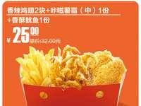 天津河北德克士 香辣鸡翅2块+咔滋薯霸(中)+香酥鱿鱼 2017年4月凭德克士优惠券25元