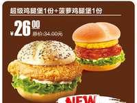 天津河北德克士 超级鸡腿堡+菠萝鸡腿堡 2017年4月凭德克士优惠券26元